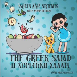 The Greek Salad – Hardcover book