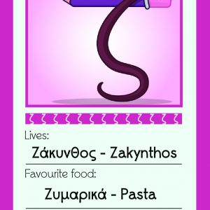 Grammatakia collector cards