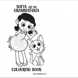 Grammatakia Colouring Book (pdf download)