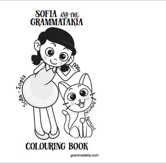 Grammatakia Colouring Book Pdf Download
