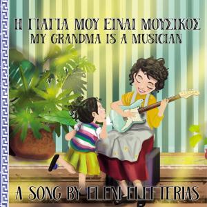 My Grandma is a Musician – I Yiayia Mou Einai Mousikos